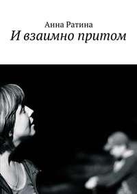 Анна Ратина - Ивзаимно притом