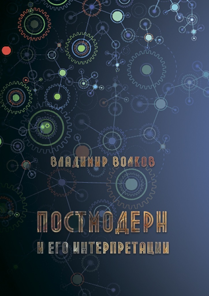 Постмодерн и его интерпретации
