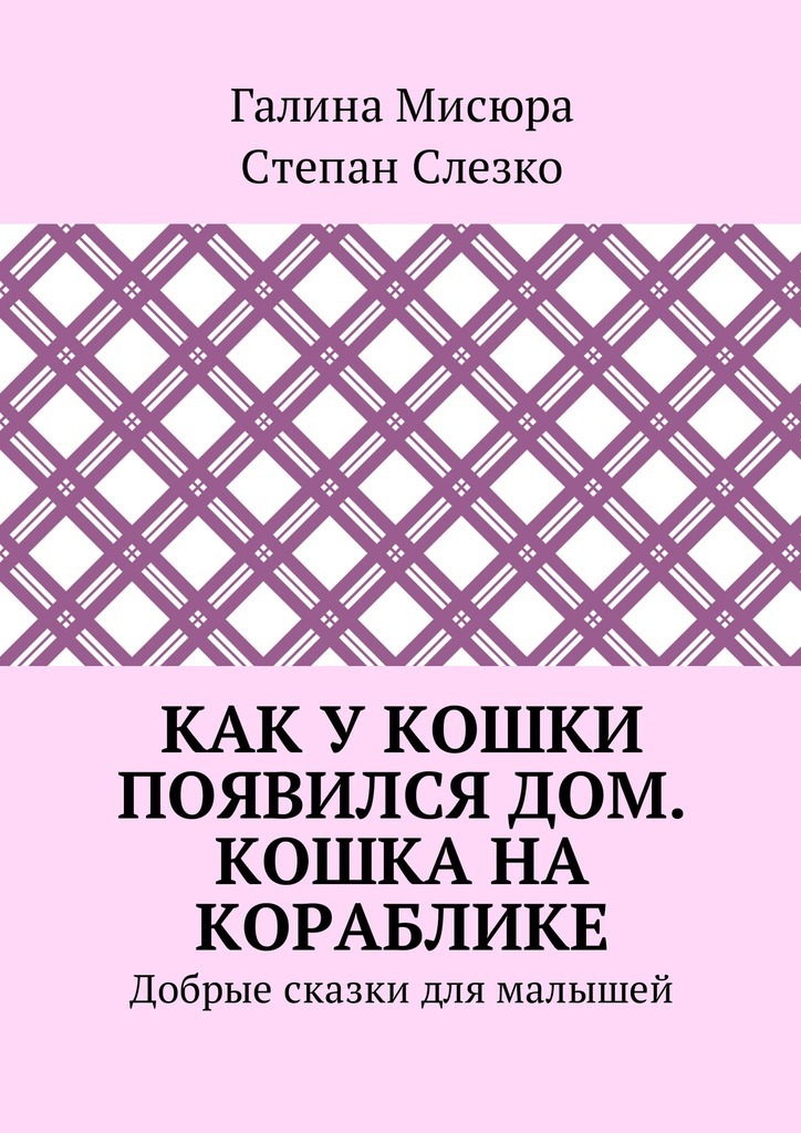 Галина Мисюра бесплатно