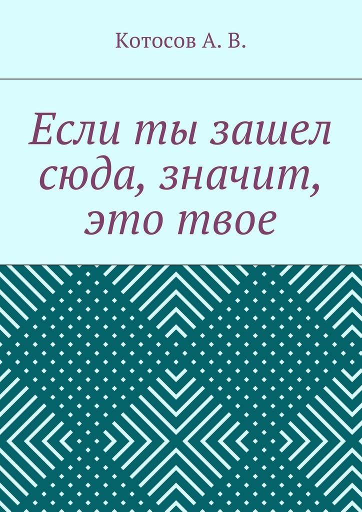 А. В. Котосов бесплатно