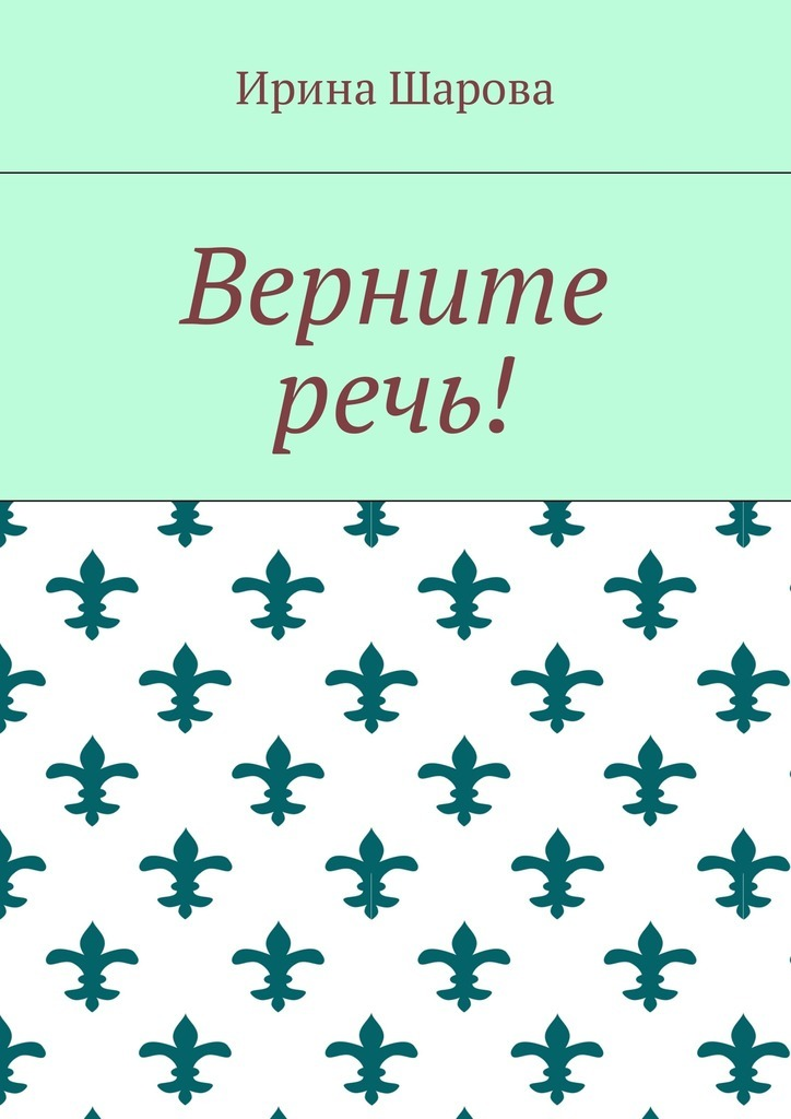 Ирина Шарова Верните речь! ISBN: 9785448594045
