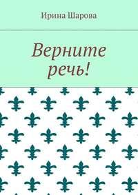 Ирина Шарова - Верните речь!