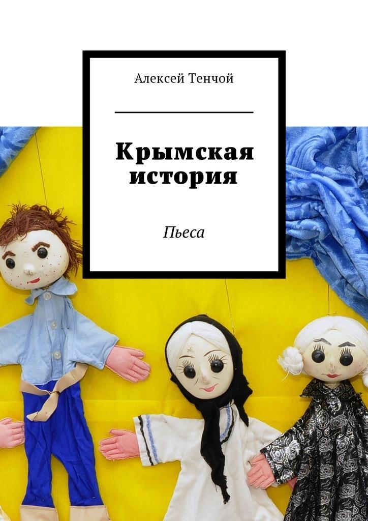 Алексей Тенчой Крымская история. Пьеса