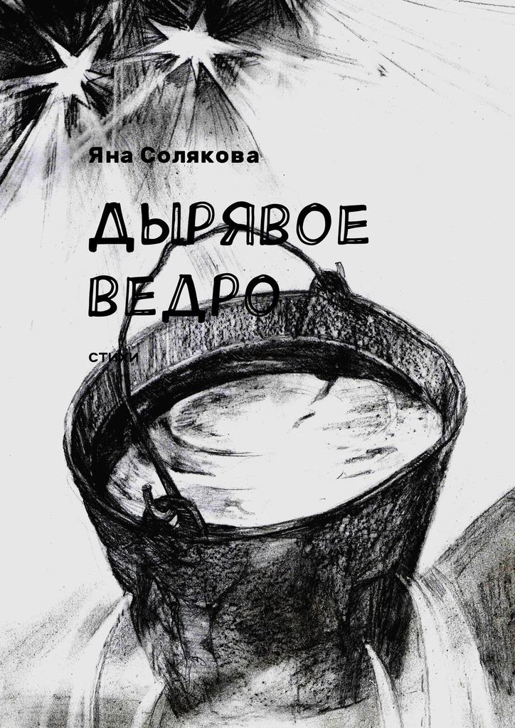 Яна Солякова бесплатно