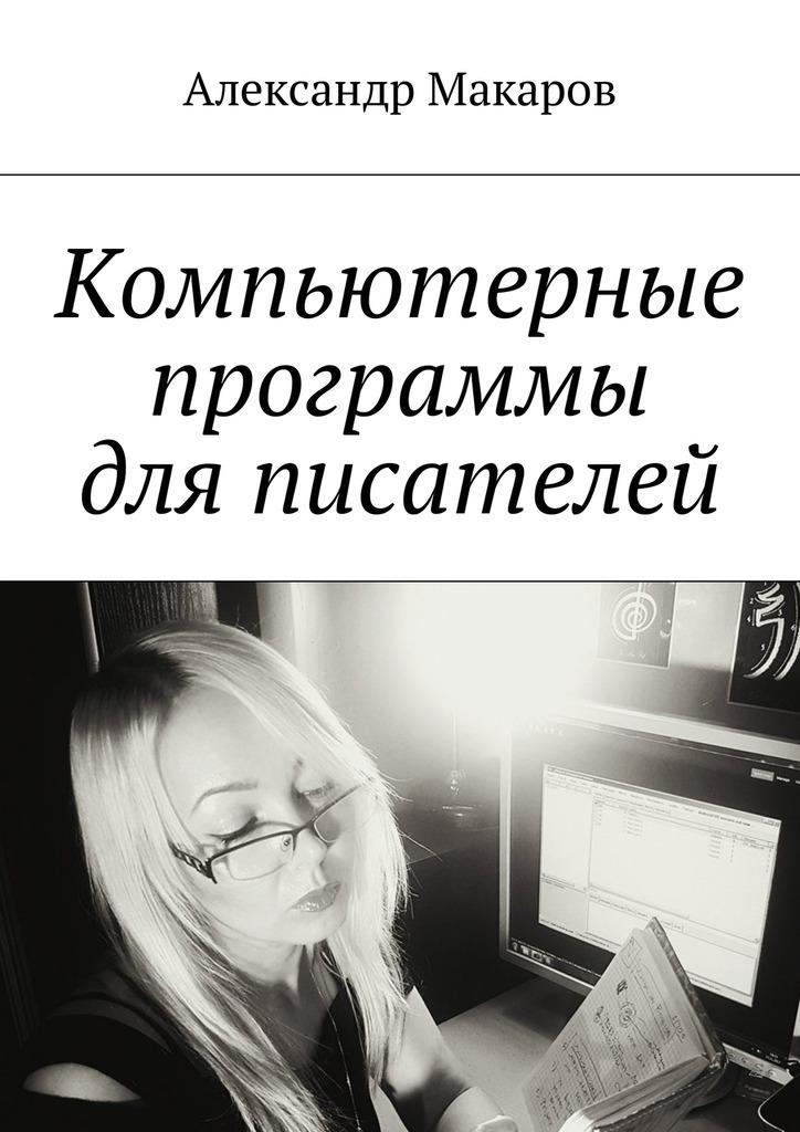Александр Макаров - Компьютерные программы дляписателей