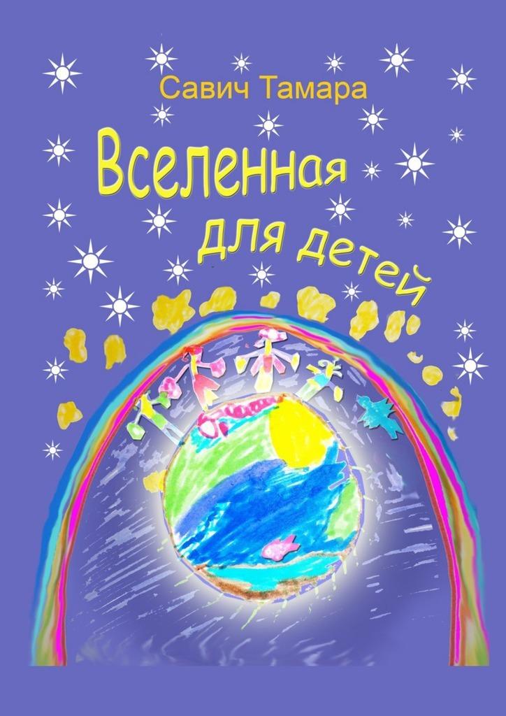 Тамара Савич Вселенная для детей. Стихи для детей бальзамы для мам и малышей