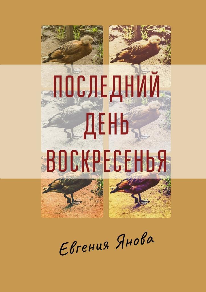 Евгения Янова бесплатно