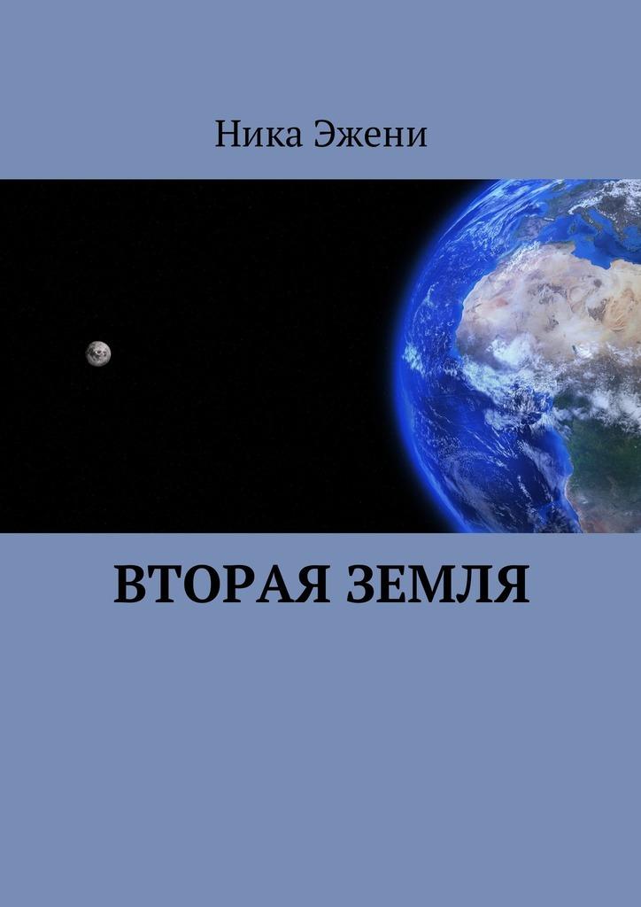 Скачать Вторая Земля быстро