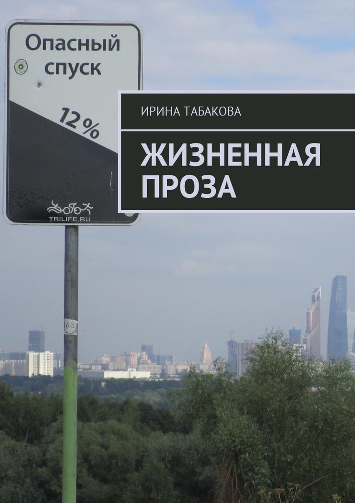 Ирина Табакова Жизненная проза