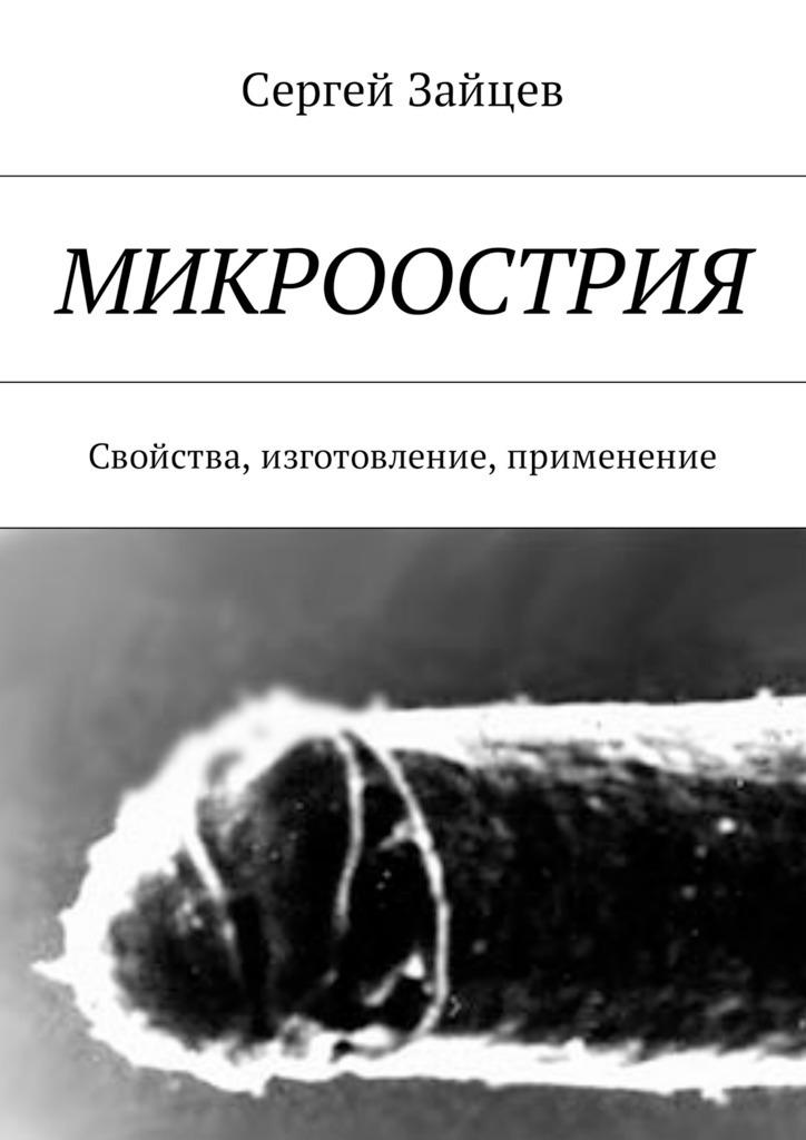 Сергей Зайцев - Микроострия. Свойства, изготовление, применение