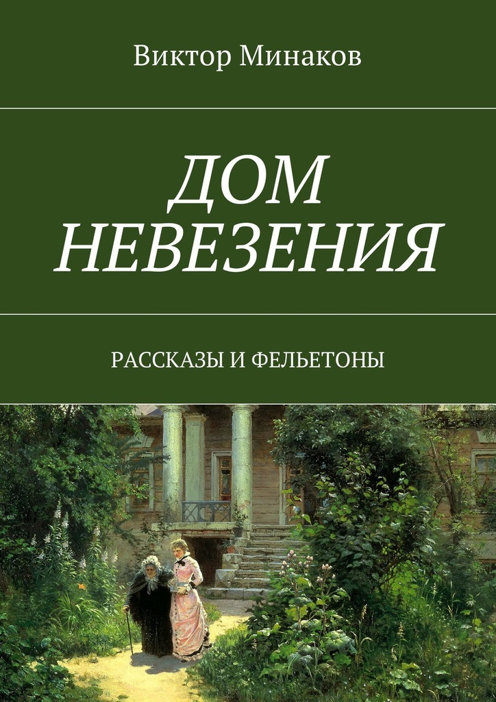Виктор Александрович Минаков бесплатно