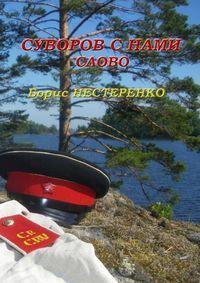 Борис Нестеренко - Суворов снами. Слово