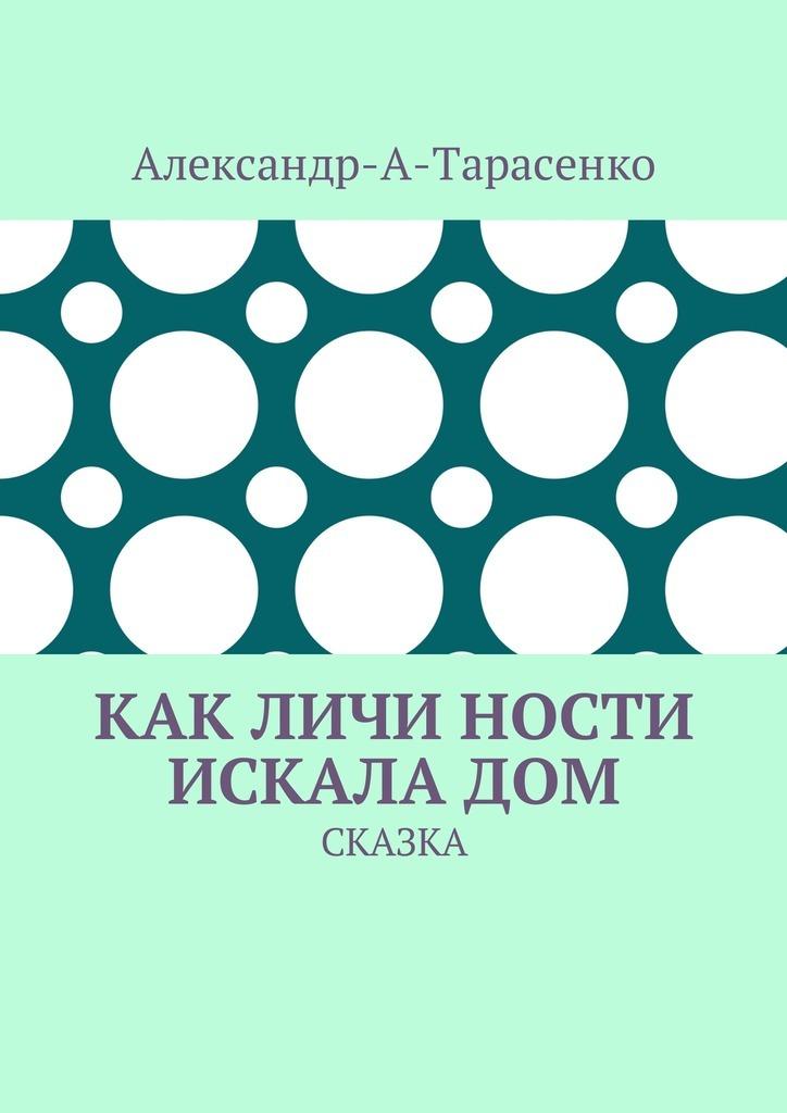 Александр-А-Тарасенко бесплатно