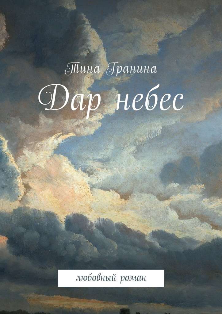 Тина Гранина Дар небес. Любовный роман неизвестный друг