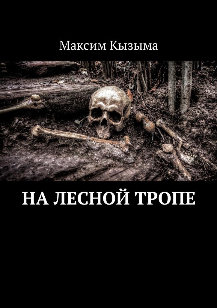 Максим Кызыма - На лесной тропе