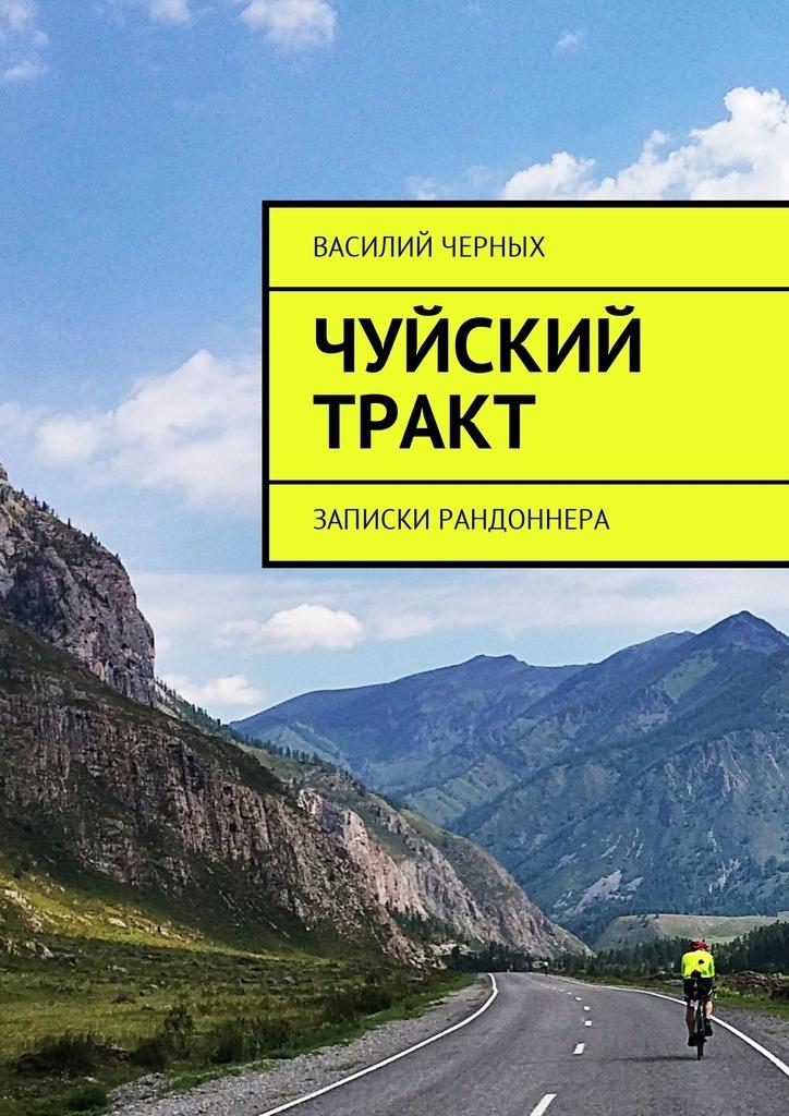 Василий Черных - Чуйский тракт. Записки рандоннера