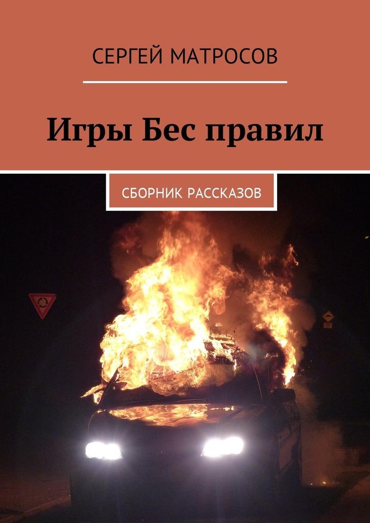 Сергей Матросов Игры Бес правил. Сборник рассказов