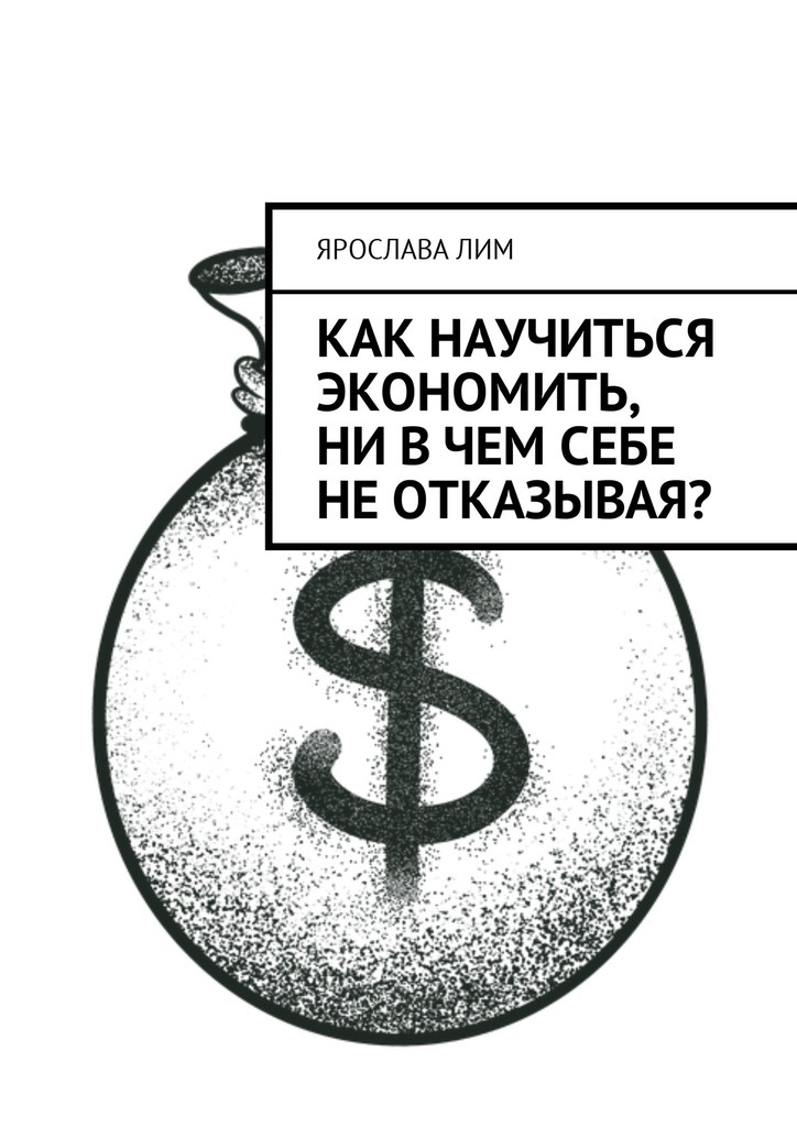 Ярослава Лим бесплатно