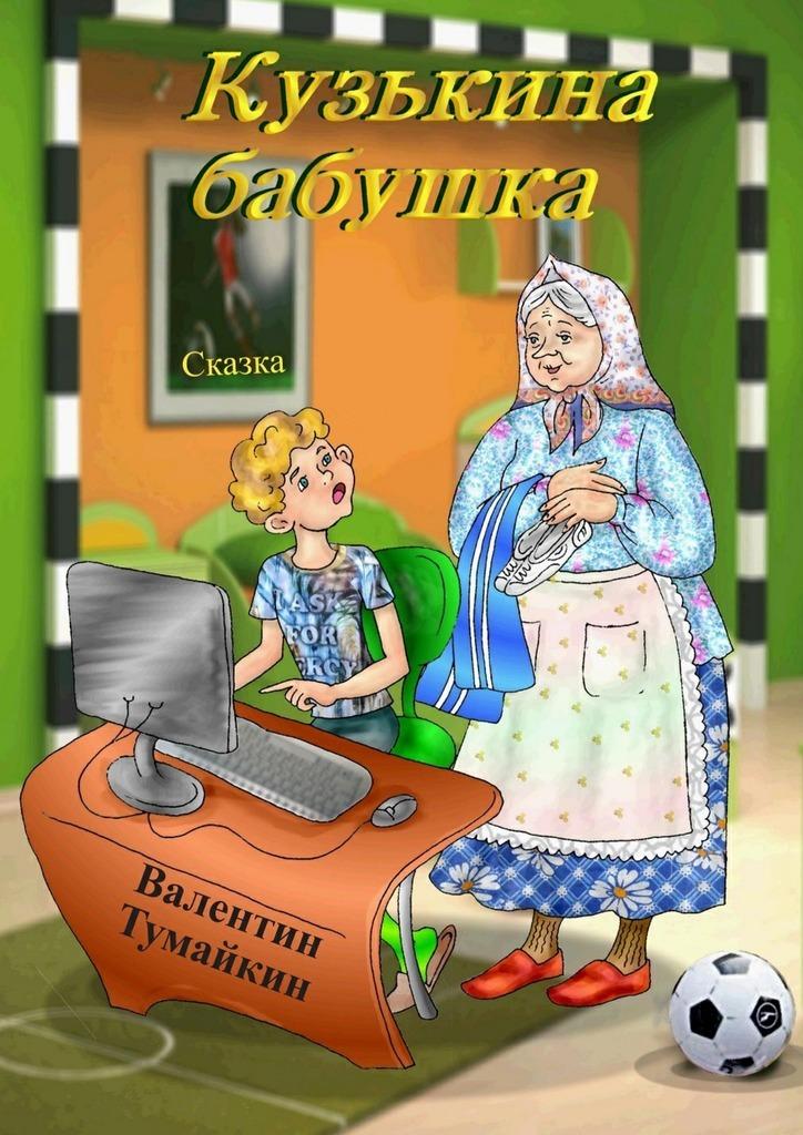 Кузькина бабушка. Сказка