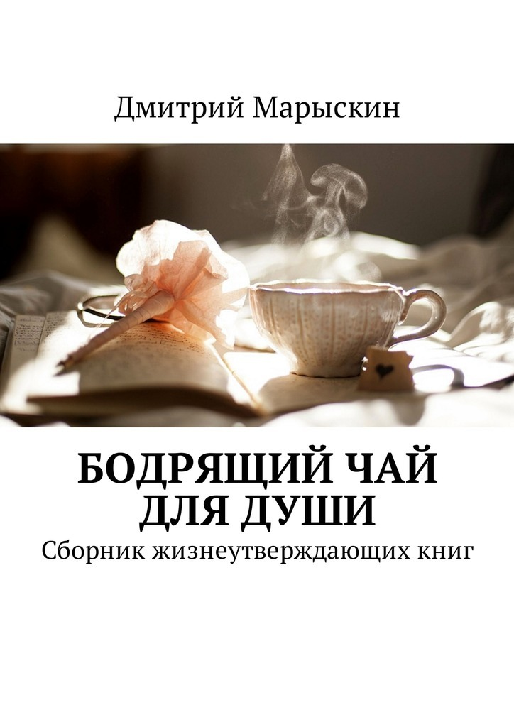 Дмитрий Марыскин Бодрящий чай для души. Сборник жизнеутверждающих книг литой диск replica legeartis pr2 9x20 5x130 d71 6 et60 s
