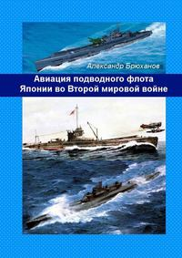 Александр Брюханов - Авиация подводного флота Японии воВторой мировой войне