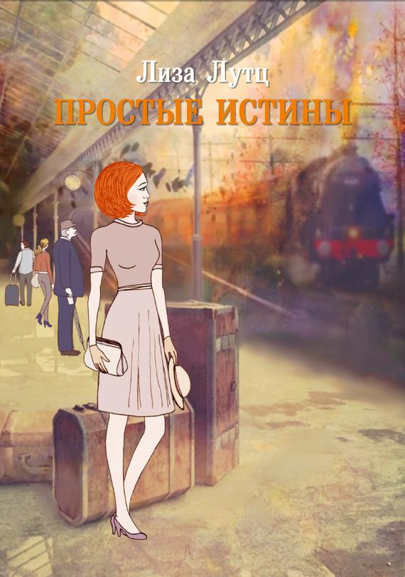 Лиза Лутц Простые истины полина николаева простые истины параллельные миры сборник