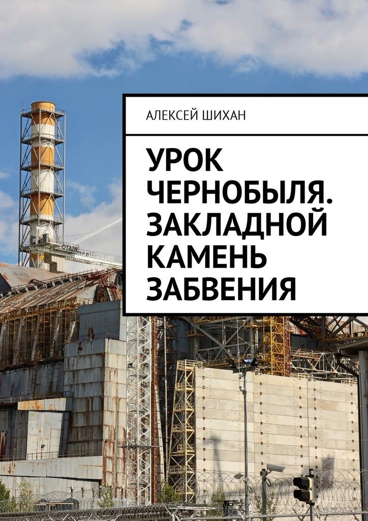 Урок Чернобыля. Закладной камень забвения