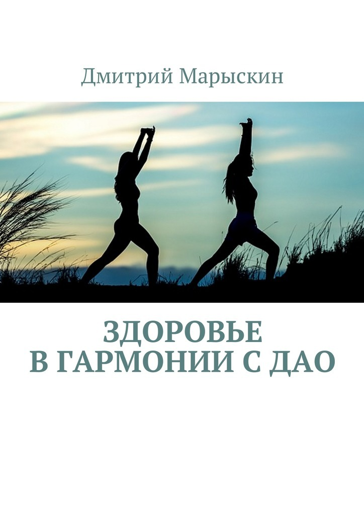 Дмитрий Марыскин Здоровье вгармонии сДао