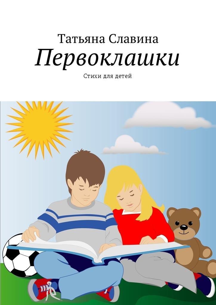 Татьяна Славина Первоклашки. Стихи для детей стихи для детей