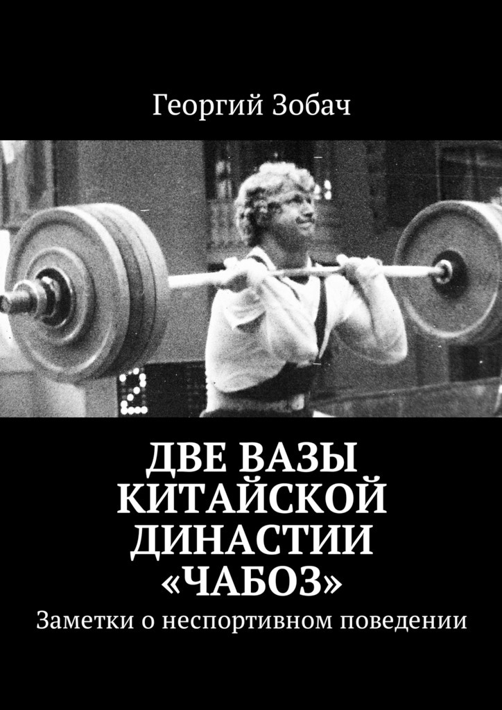 Георгий Зобач бесплатно