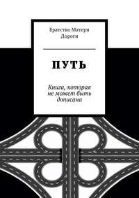 Братство Матери Дороги - Путь. Книга, которая неможет быть дописана