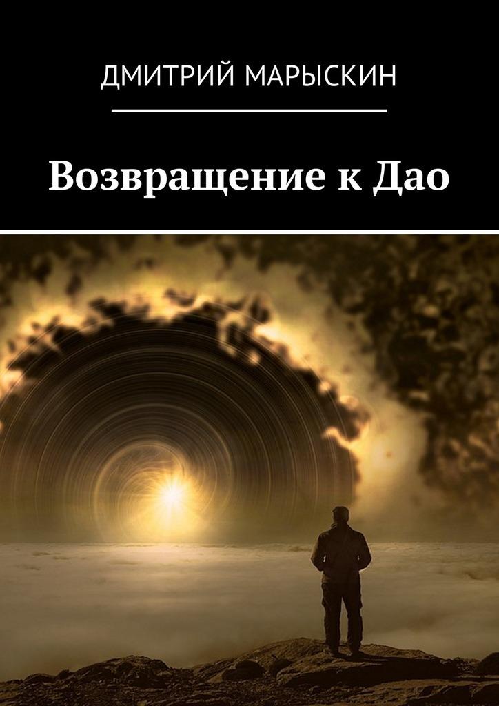 Дмитрий Марыскин Возвращение кДао денг минг дао медитации дао на к д