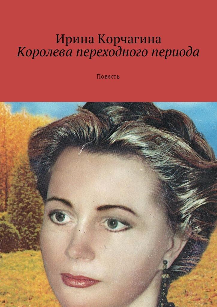 Ирина Корчагина Королева переходного периода. Повесть панус о кто каин кто авель