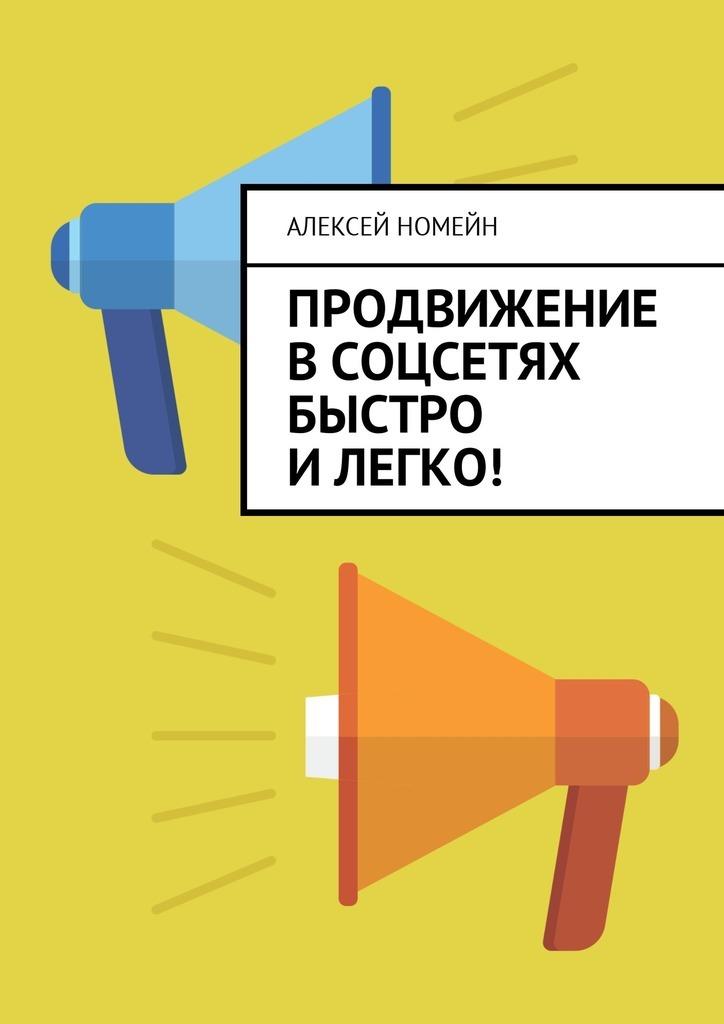 Алексей Номейн Продвижение всоцсетях быстро илегко! цена