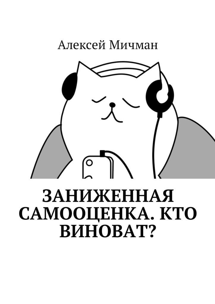 Алексей Мичман - Заниженная самооценка. Кто виноват?