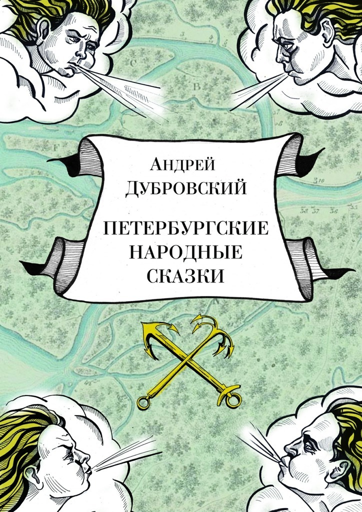 Андрей Дубровский Петербургские народные сказки
