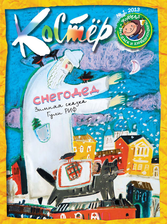 Отсутствует Журнал «Костёр» №01/2013 отсутствует журнал консул 3 34 2013