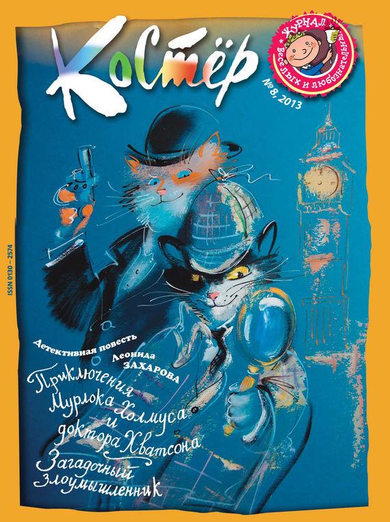 Отсутствует Журнал «Костёр» №08/2013 отсутствует журнал хакер 08 2013
