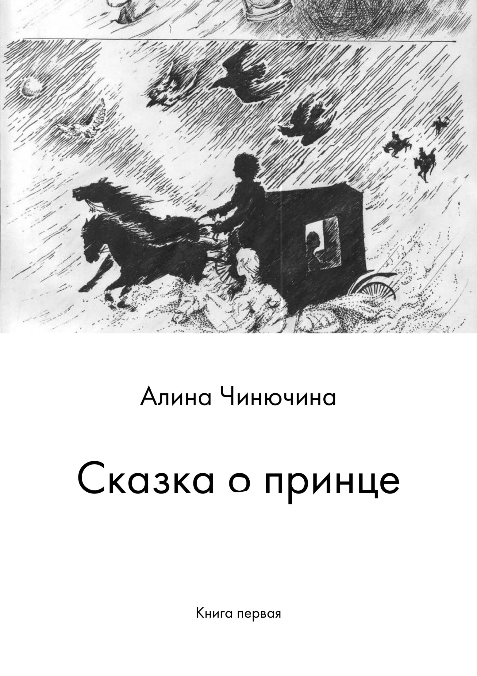 Сказка о принце. Книга первая