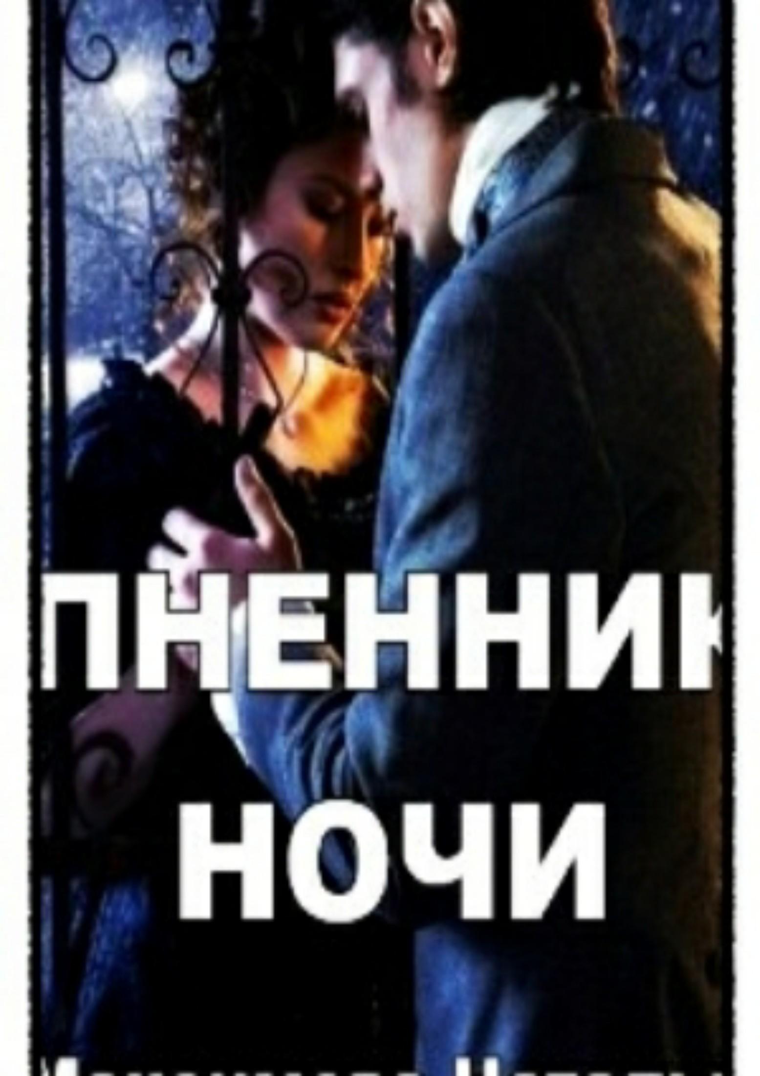 Наталья Максимова Пленник ночи бра sland катрин beige