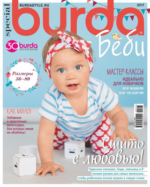 Отсутствует Burda Special №07/2017 отсутствует burda special 04 2017