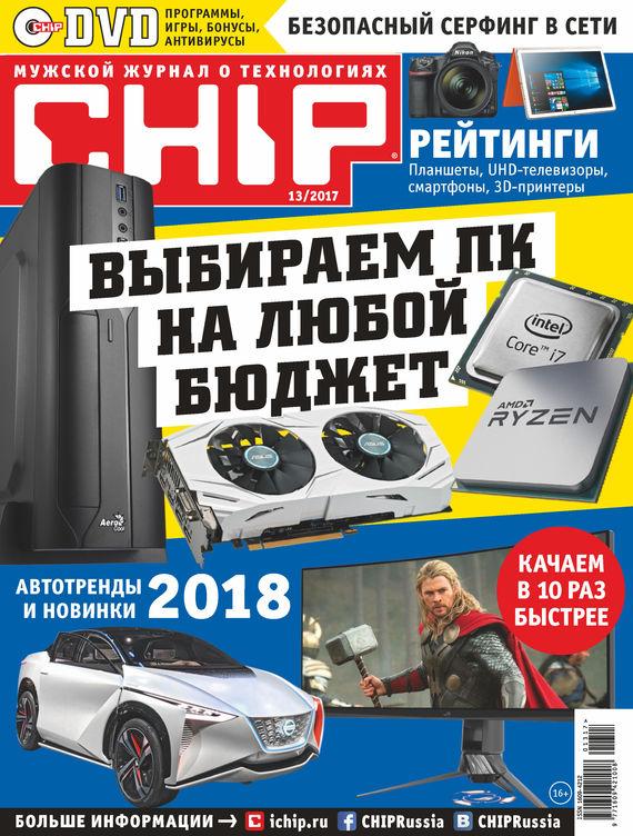 Отсутствует CHIP. Журнал информационных технологий. №13/2017