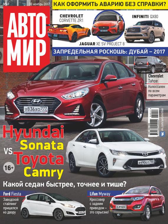 Отсутствует АвтоМир №49/2017 отсутствует автомир 36 2017