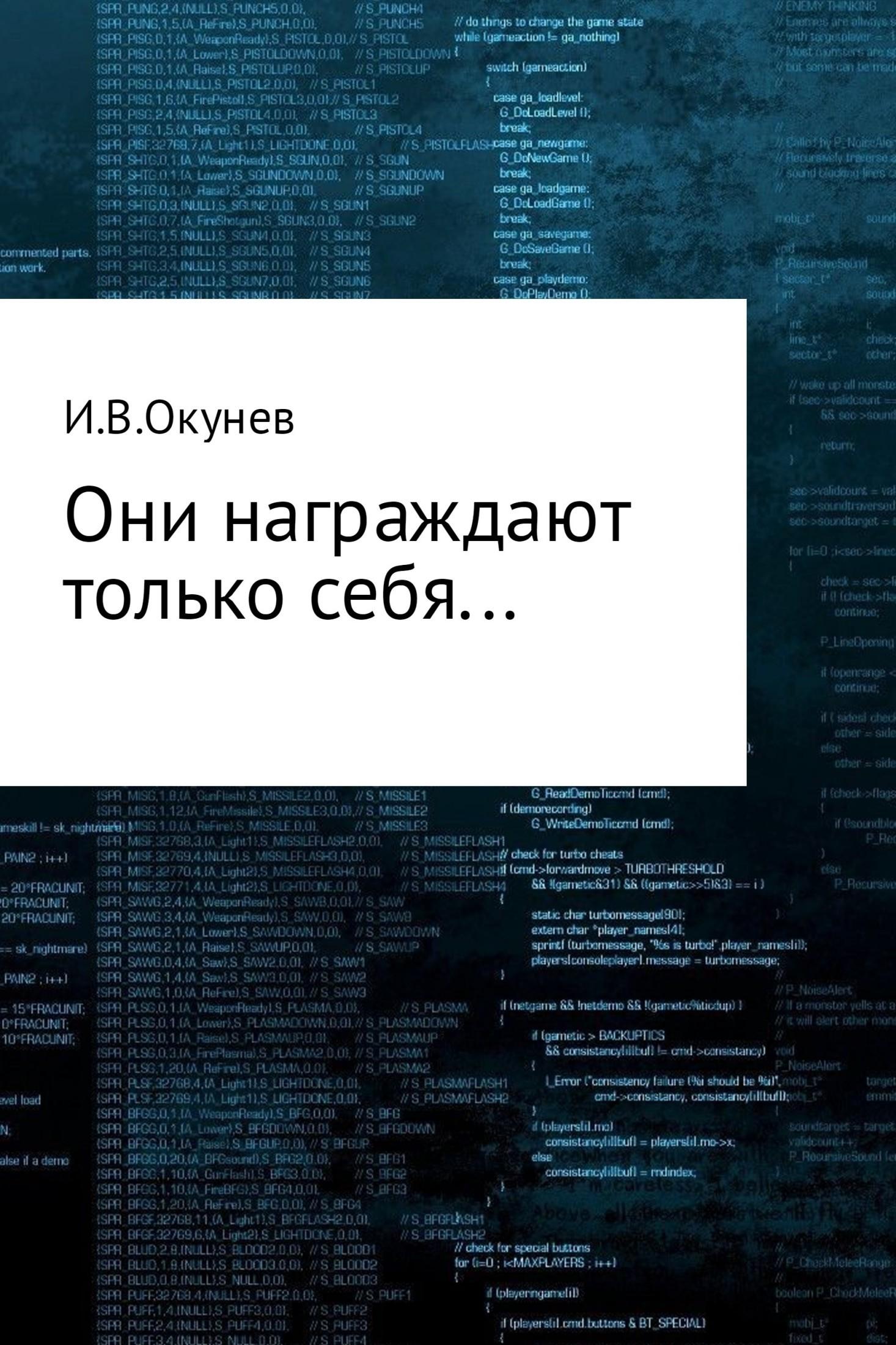 Игорь Валентинович Окунев. Они награждают только себя…