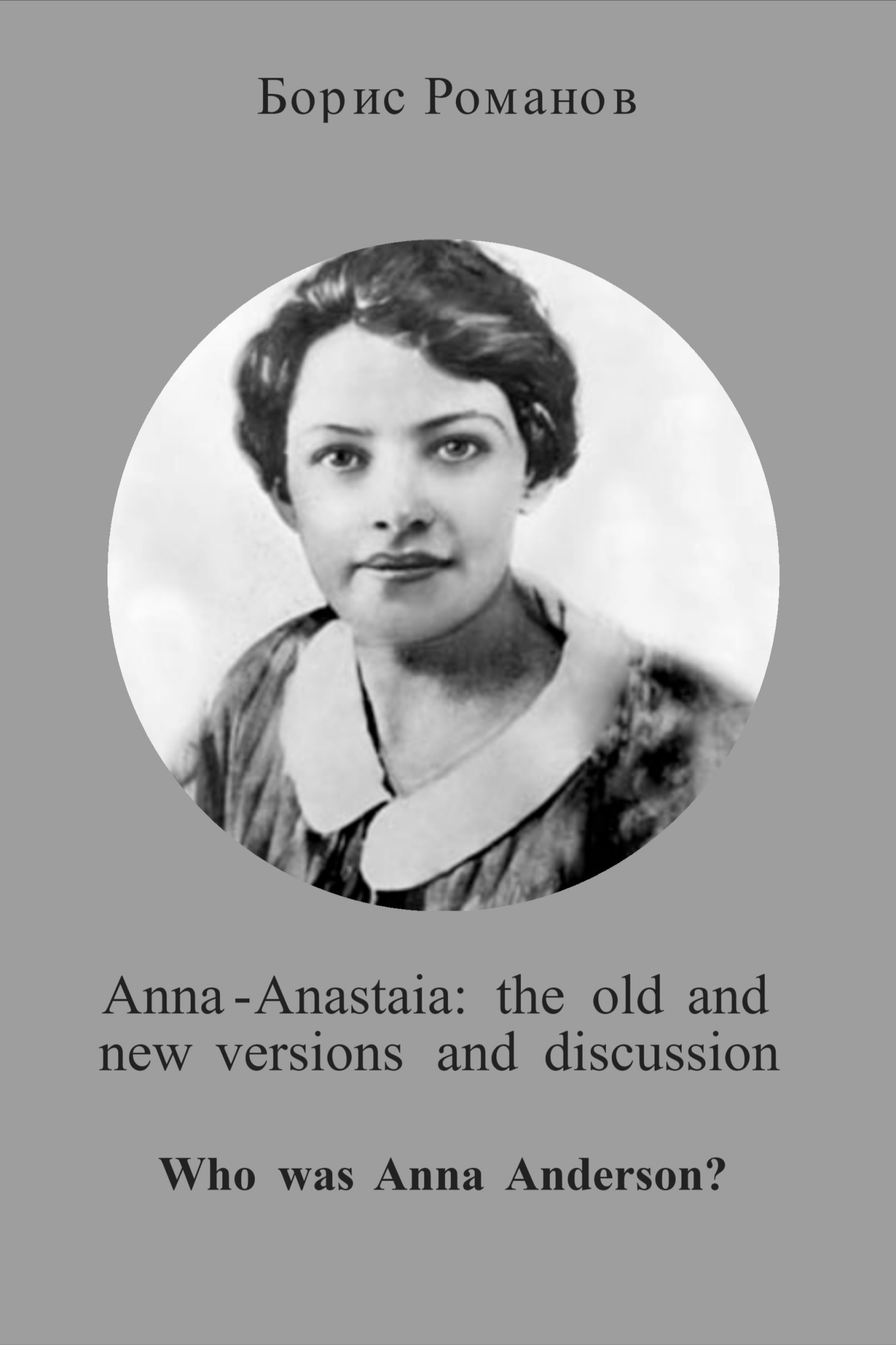 Борис Романов Anna-Anastaia: the old and new versions and discussion anastasia novykh predictions of the future and truth about the past and the present