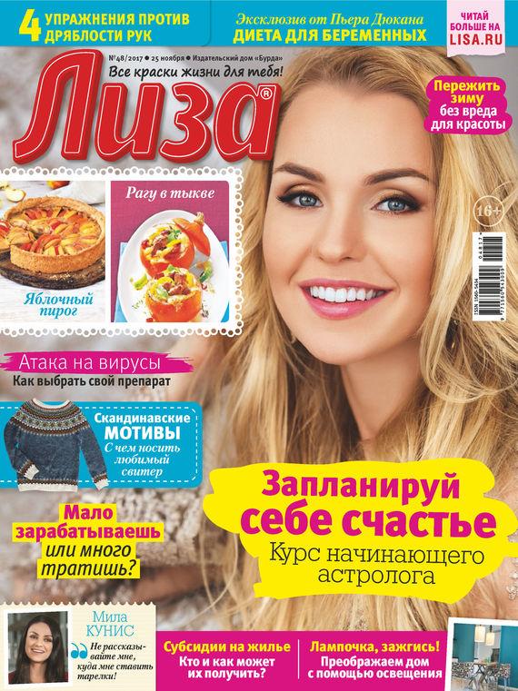Отсутствует Журнал «Лиза» №48/2017 отсутствует журнал консул 2 48 2017