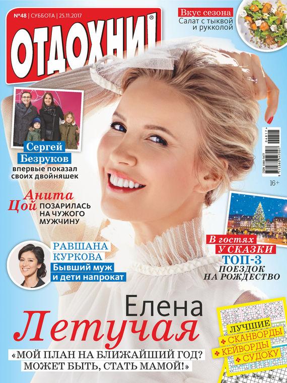 Отсутствует Журнал «Отдохни!» №48/2017 литературная москва 100 лет назад