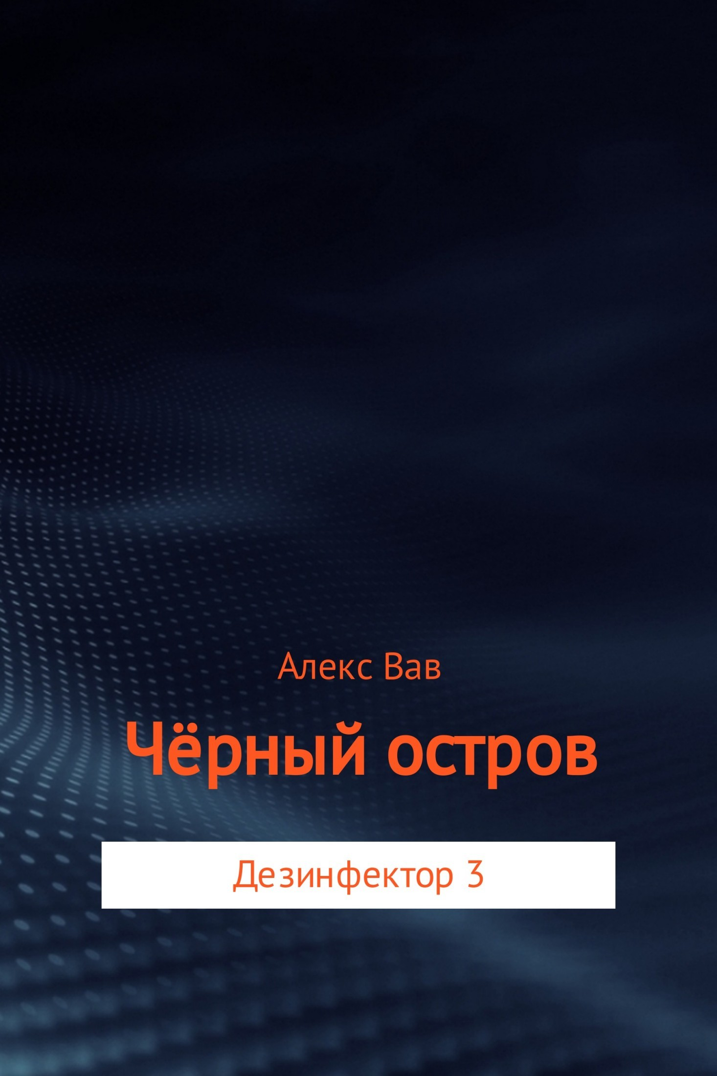 Алекс Вав - Чёрный остров
