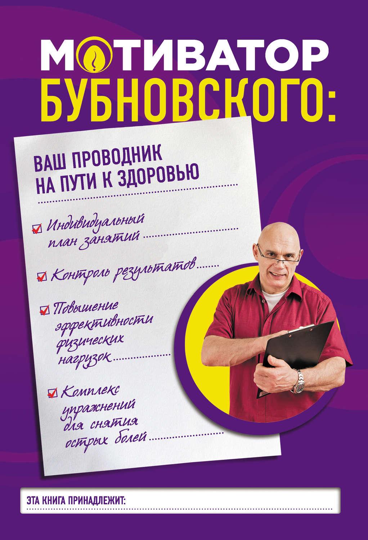 Бубновский остеохондроз не приговор скачать бесплатно fb2