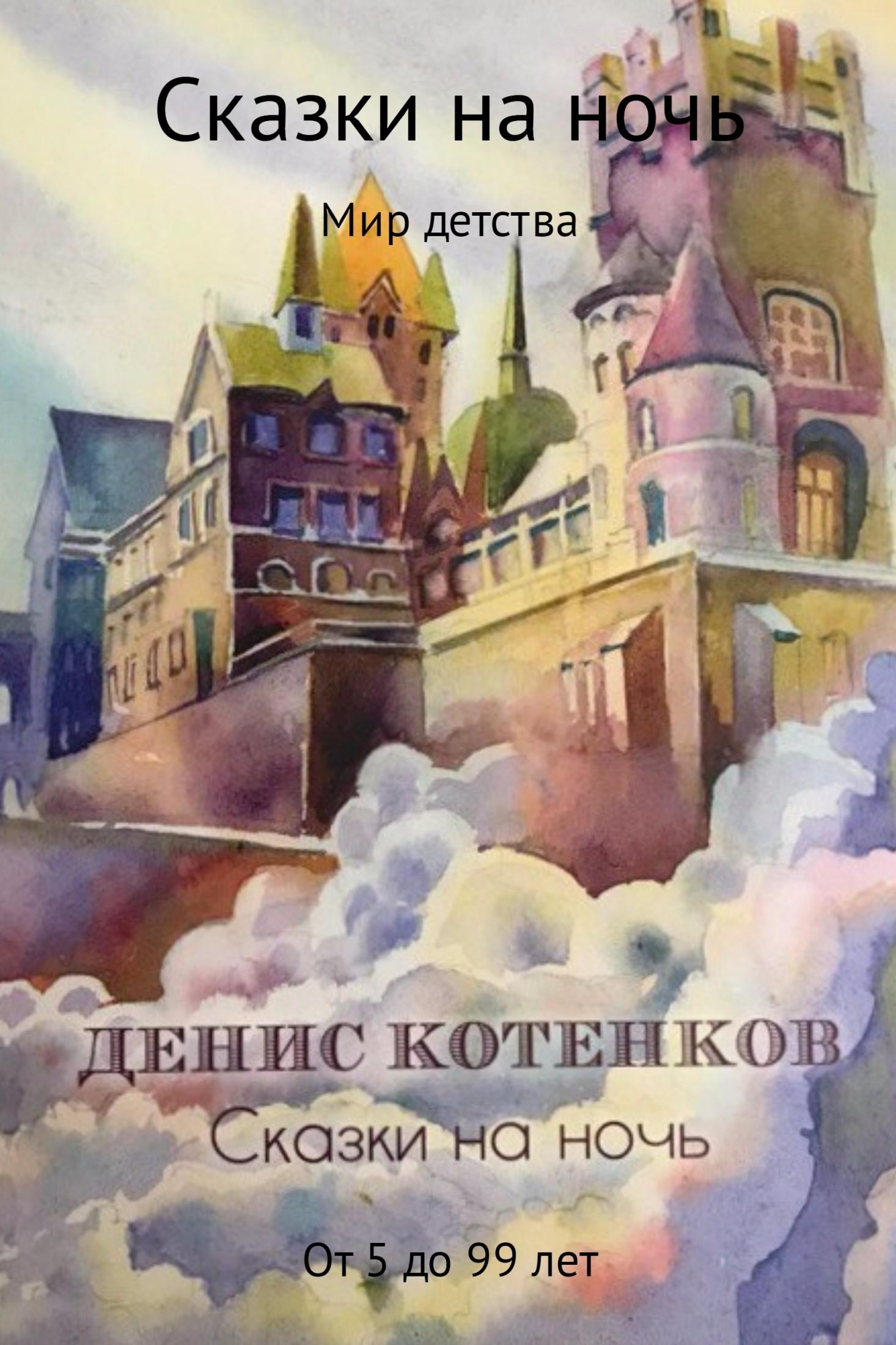 Денис Владимирович Котенков Сказки на ночь детство лидера